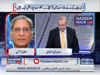آرمی چیف کے حوالے آئینی ترمیم کی ضرورت ہے : میاں جاوید لطیف @javedlatifmna #NadeemMalikLive #Pakistan #SamaaTV