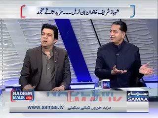 نواز شریف کو لینے کے لئے کوئی ایئر ایمبولینس نہیں آئی تھی وفاقی وزیر فیصل واوڈا کا دعوی @FaisalVawdaPTI #NadeemMalikLive #Pakistan #SamaaTV