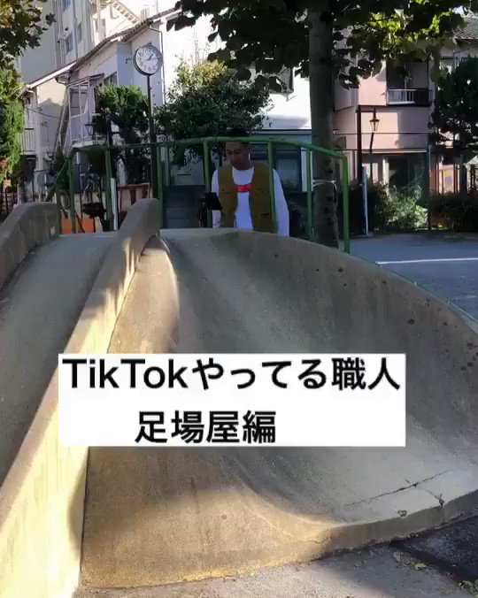 TikTokやってる職人〜足場屋編〜#オヤカタくん