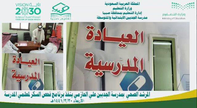 المرشد الصحي بمدرسة #الجديين ينفذ برنامج فحص السكر في #اليوم_العالمي_للسكري @sbia_office_edu