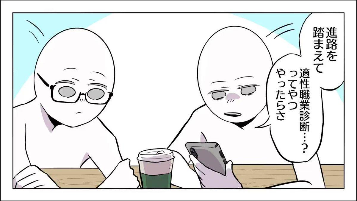 【告知】大阪の阪南大学様のPR漫画を描かせて頂きましたー!将来の進路について悩む時期って、誰にでもありますよね…!!そんな動画になってます!何と声を小野賢章さん(@ono_kensho )内田真礼さん(@maaya_taso )のお二方に当てて頂いてます…!!!豪華すぎて驚き…!!#阪南大学#大学受験
