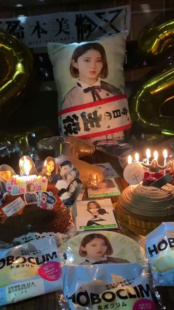 #鈴本美愉生誕祭鈴本美愉ちゃん22歳のお誕生日おめでとう😍