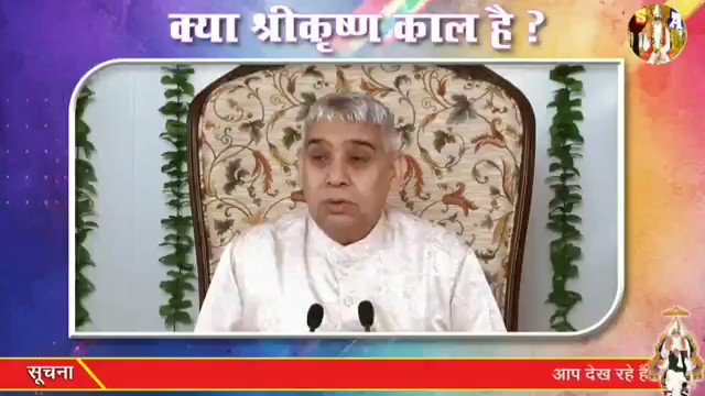 "#HiddenTruthOfGita After all, why did the Gita knowledge giver call himself Kaal? Was Krishna ji Kaal ? Or was another Kaal? To know that there definitely read the book ""Gyan Ganga"". - Saint Rampal Ji Maharaj Must watch Sadhana TV 07:30PM."