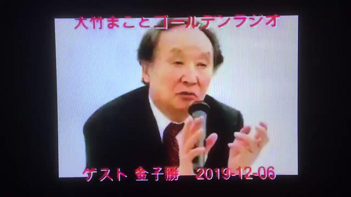 #ゴールデンラジオ(2019-12-6)金子勝氏「安倍晋太郎が外務大臣の時に、ジャパンライフの山口会長とニューヨーク一緒に行ってるんだよ。その時に随行してるのは、秘書だった安倍晋三」「巨大な予算を使ったものが、被害の出てる人を税金で接待した」「酷いのは、これでも検察が動かないこと」