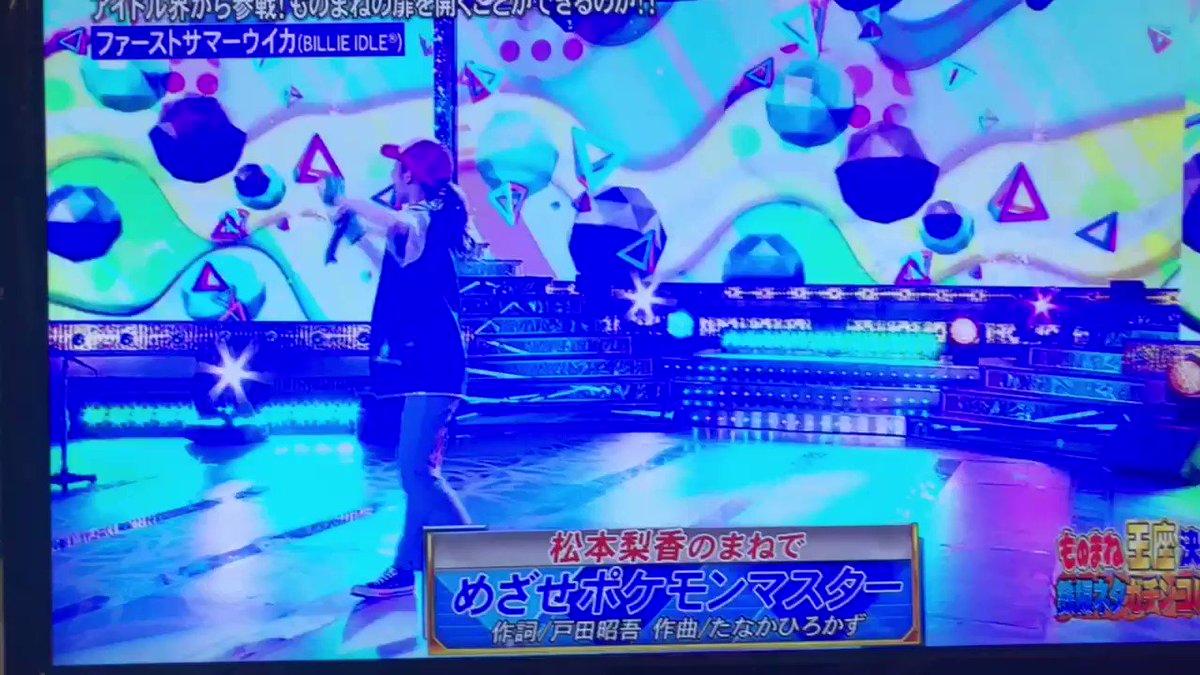 ファーストサマーウイカええやん!!!!#ものまね王座決定戦