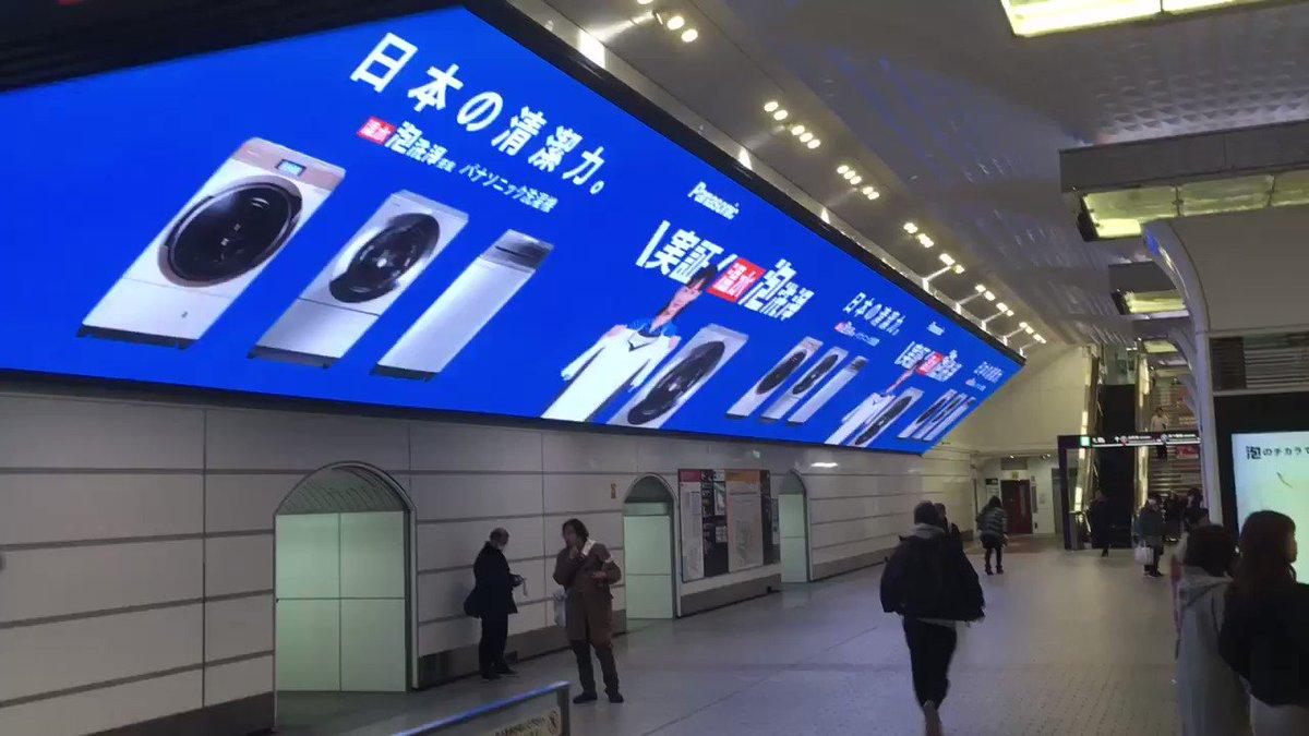御堂筋線梅田駅。デカすぎる画面。15年くらい前は、サイコロ状のコマ?が回転して色を変えるというアナログな広告スペースだったんだけど。 #osakametro #大阪地下鉄 #梅田駅