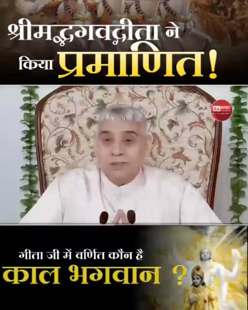 #TuesdayThoughts holy Gita Ji is Sadashiv and formless. What a stupid theory they created. Narrator of holy Gita Ji is kaal (काल) . Kaal can not be Supreme God.🚫 He is in form as He cleared in holy Gita Ji chapter 11 verse 47. #Secrets_Of_BhagavadGita