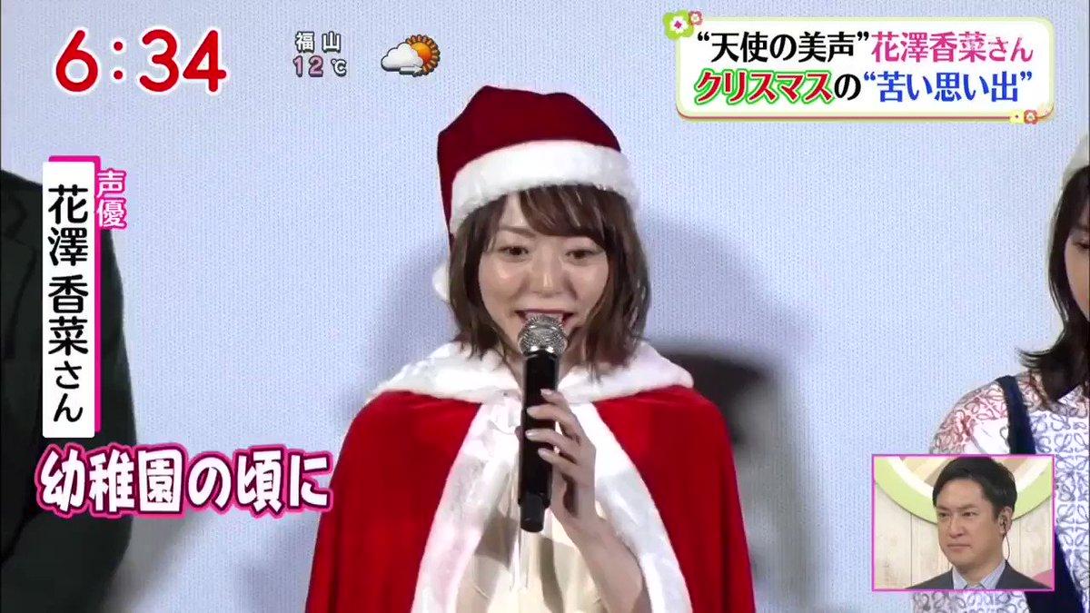 クリスマスの苦い思い出を語る花澤香菜