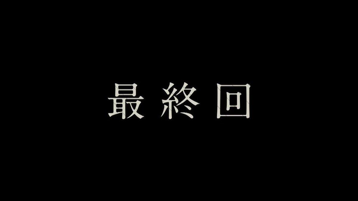 ご視聴ありがとうございました👮♂️最終回PR配信‼️#ニッポンノワール#毎週日曜はノワールナイト🌑