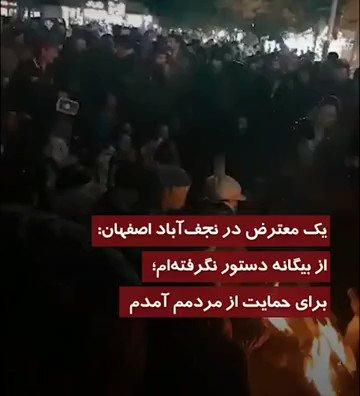 یکی از #زنان معترض در تجمع ۲۵ آبان ماه در #نجفآباد #اصفهان خطاب به معترضان می گوید: «به ما گفتند وصیتنامهتان را نوشتهاید؟ وصیتی نداریم، همین که بدانیم با این کار، آینده فرزندان ما اینگونه نخواهد بود برایمان کافی است.» #iranprotests #FreeAllProtesters #internet4iran