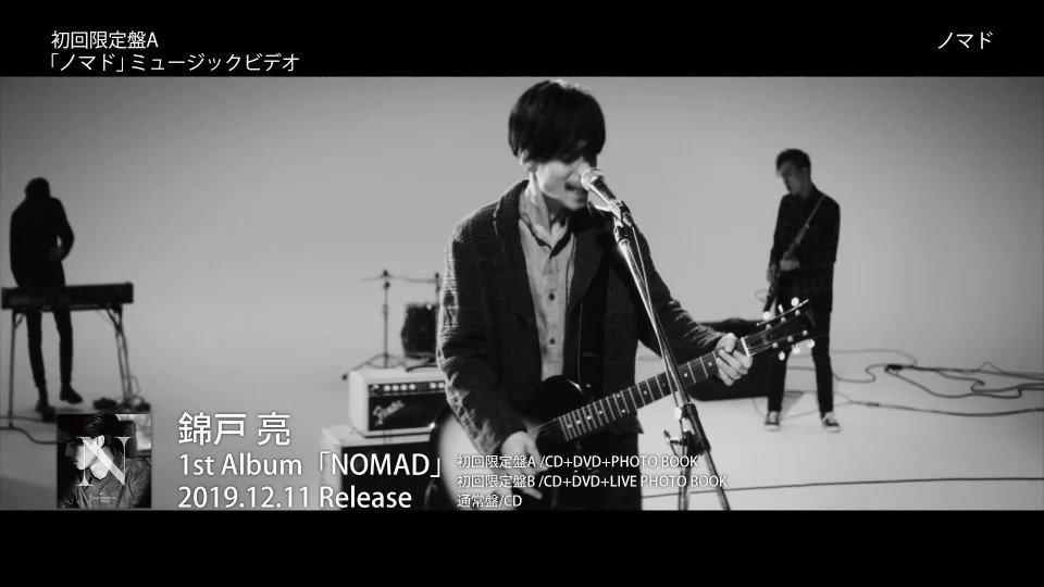 12月11日リリース。 初めての錦戸亮名義でのアルバム「NOMAD」今出来ること詰め込んだ渾身の一枚です。 今日から店頭には並んでるのかな? 少しでも興味がありましたらぜひ聴いてみてください! よろしくお願いします! #錦戸亮 #RyoNishikido #NOMAD #ノマド
