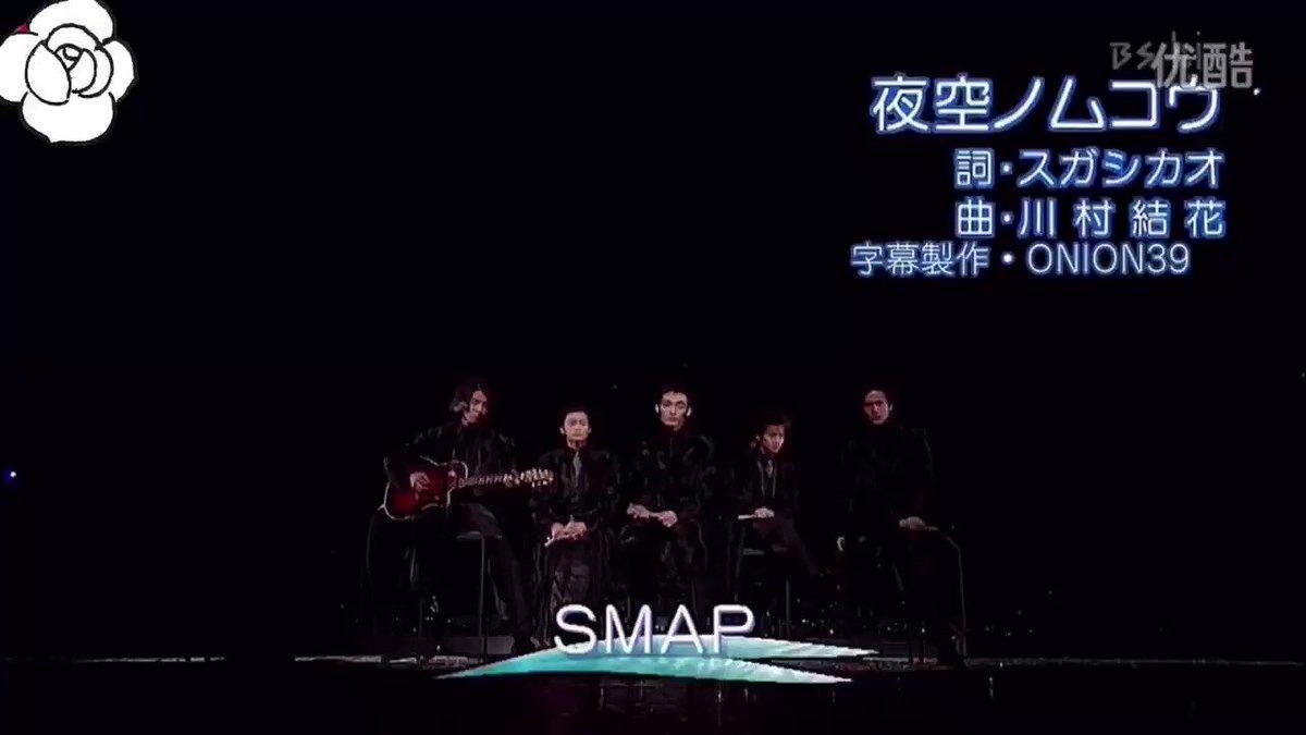 SMAP #夜空ノムコウ (累計売上162万枚)1998年紅白   平均年齢24.4歳「いつの時代の自分らにも当てはまる曲」セクガルさん1回でいいから見て…😇 #FNS歌謡祭