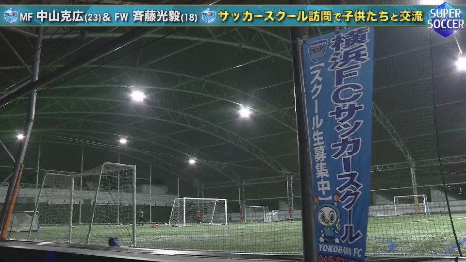 【#スーパーサッカー NEWS】 12月10日(火) #横浜FC #中山克広& #斉藤光毅 選手が 横浜FCサッカースクールを訪れ⚽️ 子供たちとプレーし交流しました! 18歳の斉藤光毅が子供たちから 言われた意外な一言とは!? そして来季の目標についても 語っています! @yokohama_fc @nkymkthr0717 @koki_saito_1143