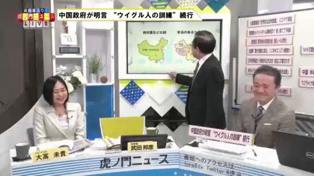 武田邦彦「教科書などの中国の地図は間違ってる。中国共産党が『ウイグル問題について内政干渉するな』と言ったが、新疆・満州・チベット・内モンゴルは(占領地であって)中国ではない。教科書を正すべき」大高未貴「この地図を文科省に持って行くべき」やはり日本の教科書はおかしすぎる