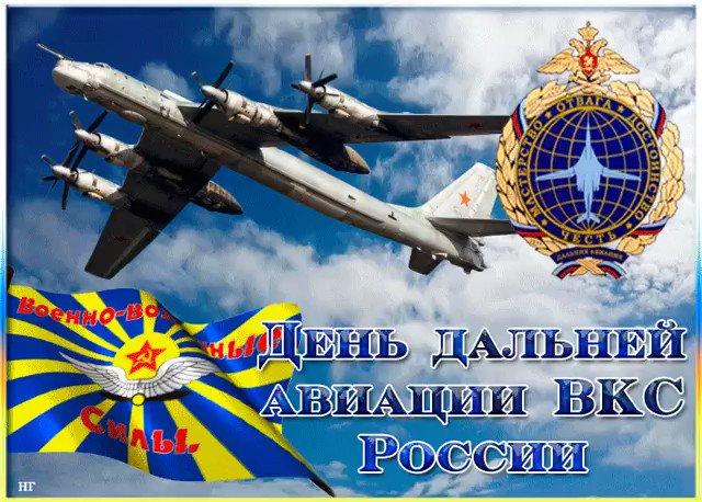 увидеть полную день дальней авиации ввс россии поздравления в прозе яркая роль только