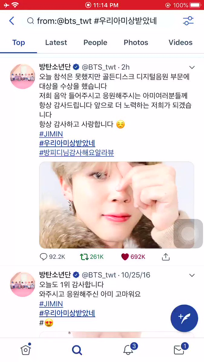 """the fact that jimin uses  #우리아미상받았네 means """"our ARMY received an award"""" whenever @BTS_twt win an award.  #ThankYouJimin  for making us part of your incredible successful journey"""