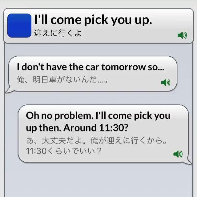 【フレーズ更新】I'll come pick you up.迎えに行くよcome and pick you up の and が省略されています。【アプリの詳しい情報はこちらへ】iOSアプリReal英会話 音声付き Android版