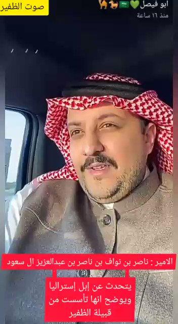 لايف الجهره A Twitter الأمير ناصر بن نواف بن ناصر بن عبدالعزيز ال سعود يتحدث عن إبل إستراليا ويوضح أنها تأسست من قبيلة الظفير