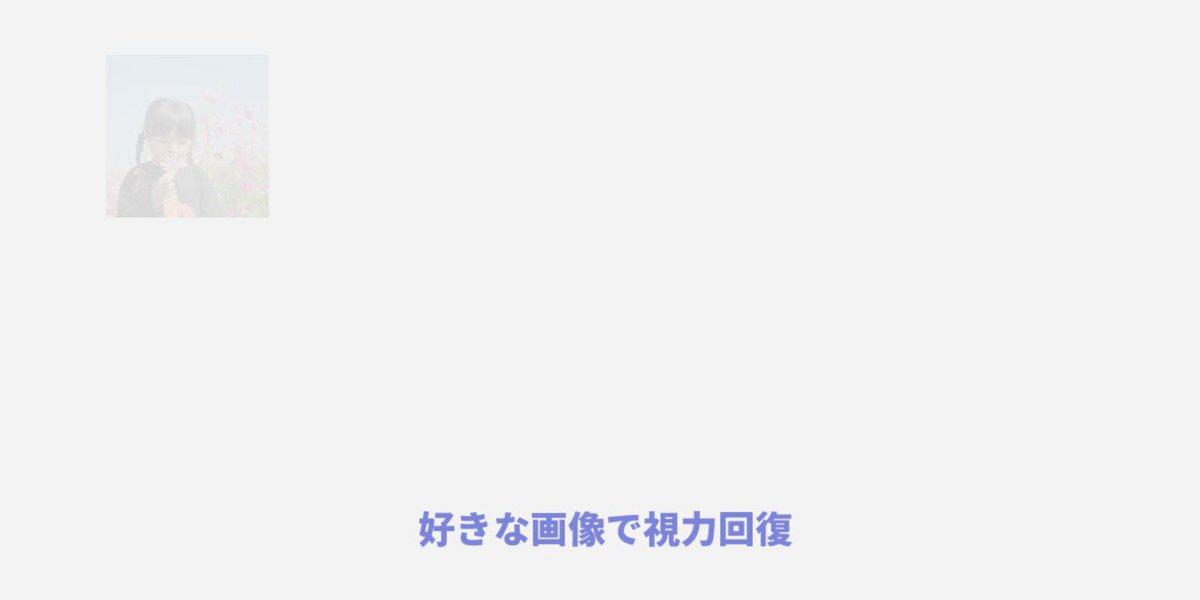 【拡散希望】自作Androidアプリ5作目「好きな人を3分見つめるだけで視力回復するアプリ」リリースしました!好きな画像を設定して、視力回復するアプリです。[youtube紹介動画 約1分] [アプリリンク]#視力回復 #マジカルアイ #アイトレ