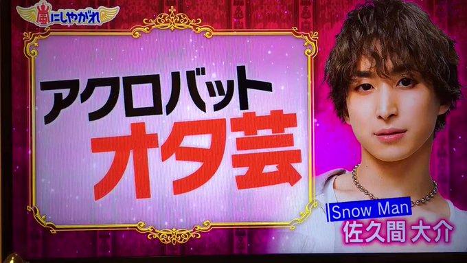 や snowman が れ にし 嵐 キンプリ、SnowMan、なにわ男子…ポスト嵐に抜擢のテレビ局(FRIDAY)