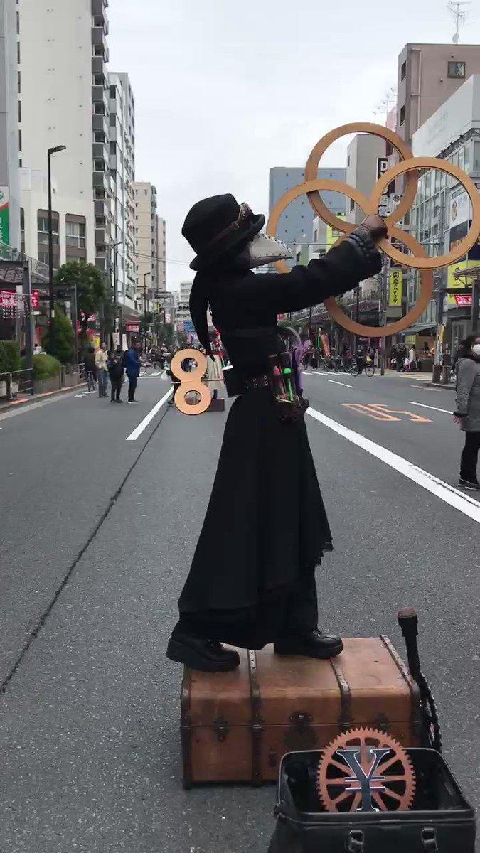 亀戸大道芸、楽しんできました。この方の芸が観たくて足を運んだ。