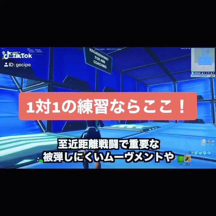 ゲシピのリズム攻略!15秒でマスターしよ♫フォートナイトの最新テクニック「1対1の練習ならここ!🐸」#ゲシピ #eスポーツ #リズム攻略 #フォートナイト #fortnite #esports  #ゲームラボ #ゲーム実況 #tiktokゲーム #ゲーム #fortniteclips #フォートナイト動画 @tiktok @tiktok_japan