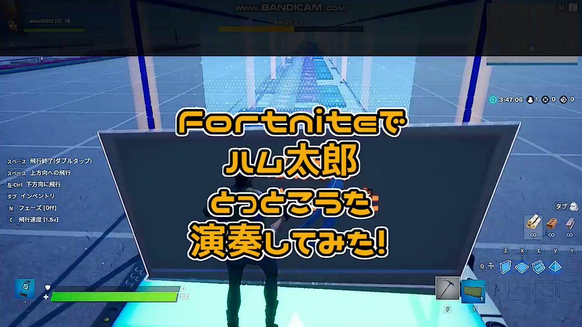 Fortniteで「ハム太郎とっとこうた」を演奏してみました!#Fortnite #フォートナイト #フォートナイトピアノ #音ブロック #ハム太郎真似して作れる設計図はこちら