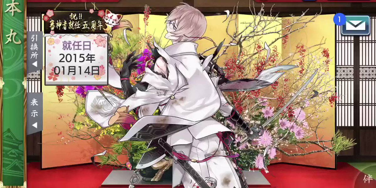 本日五周年を迎えた刀剣乱舞というゲームのプレイ中の画面がこちらです!!!とっても可愛いですね!!!!!オススメです!!!!!