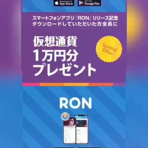 📢RONウォレットダウンロードで一万円分のRONコイン貰えますよ📣インフルエンサーマーケットに革命を起こすコインになります貰っておこう💕iosAndroid紹介コード1573638301サポート