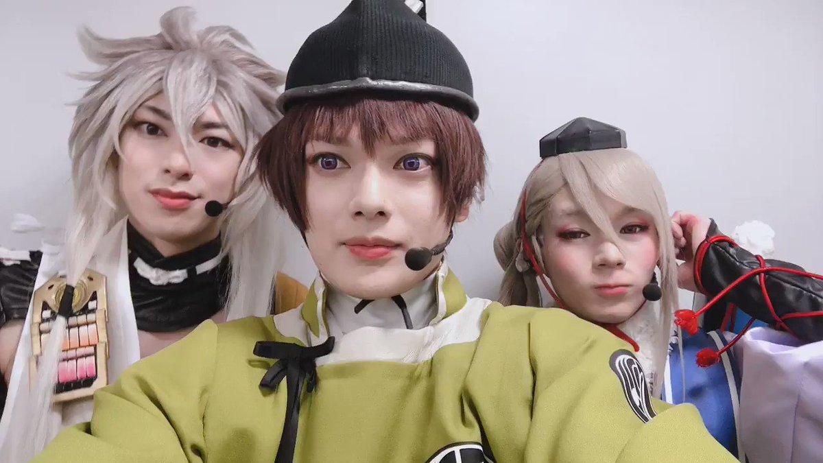 『ミュージカル「刀剣乱舞」歌合乱舞狂乱2019」大阪公演の初日を迎えることができました!ご来場いただきありがとうございました!またこの地で新たな出陣をすることができ嬉しくて岩をも断ちそうです。明日もよろしくお願いします!そして!!!#刀剣乱舞5周年#三条#石切丸#シュッ