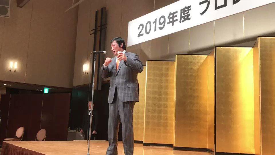 プロレス大賞に行ってきました。4年前に坂口さんから引き継いだ乾杯の音頭を…『いくぞー』乾杯‼️