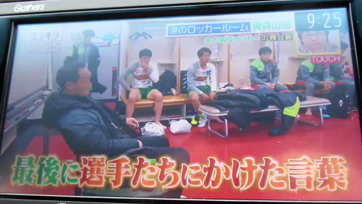 朝、車のテレビつけたらやってた #スッキリ #青森山田  優勝と準優勝の景色がここまで違うのかというのも負けたチームだけがわかる感情  最後に黒田監督が『おめでとう』と言い、笑顔で武田選手に声をかける、武田選手も最後は笑顔で。  グッときた pic.twitter.com/5xHBDkEHLH