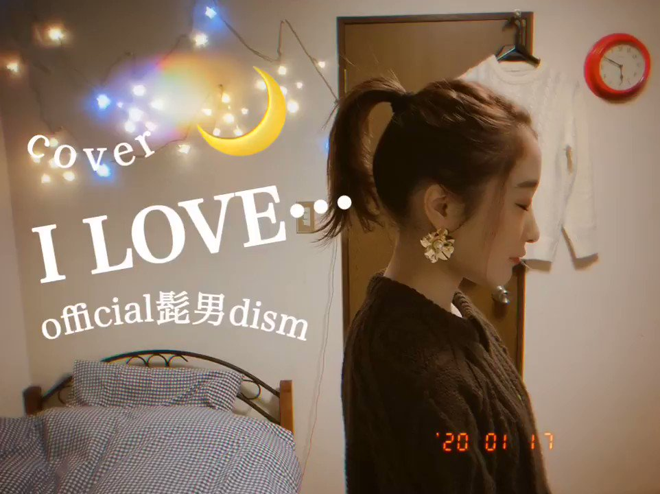 「I LOVE…」official髭男dism #髭男 #YuReeNa歌 #歌ってみた #恋はつづくよどこまでも #ILOVE https://t.co/P8GDVeHuhd