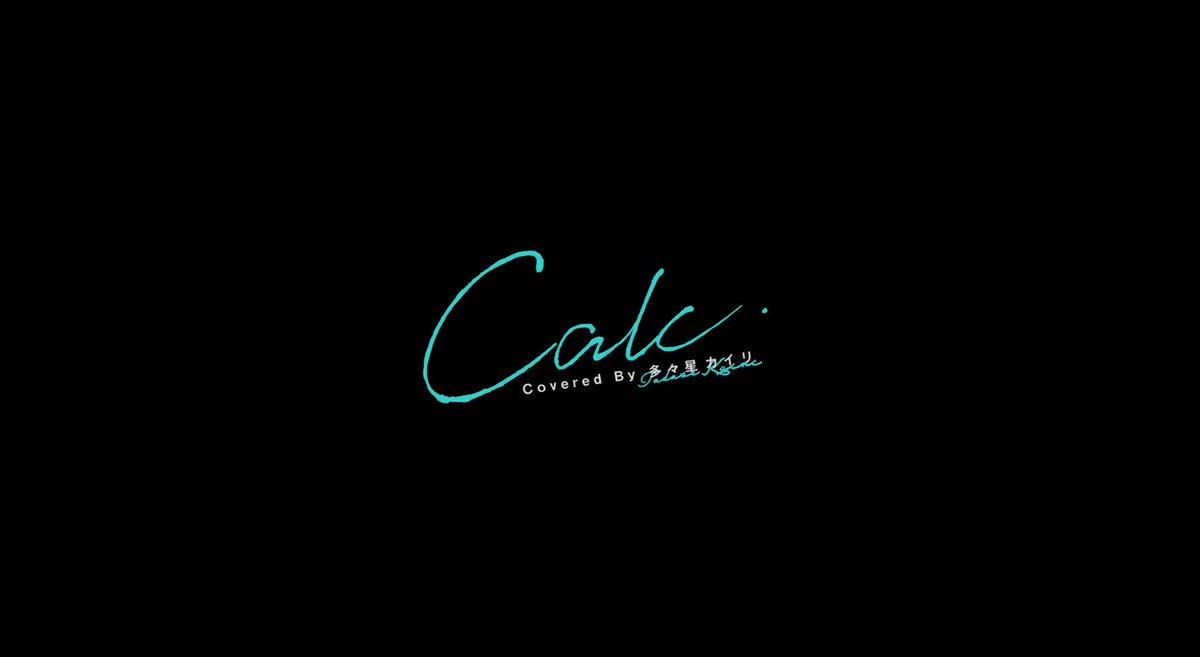 はじめましてかいりですみつけてくれてありがとうCalc. Covered By 多々星カイリ【歌ってみた】#多々星カイリ#Aq_arium