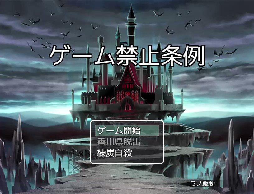 香川県がゲーム禁止にした結果