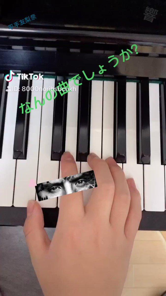皆さんならすぐ分かりますよね!!ということで、坂道ピアノでTikTokやってます!!坂道好きは是非見てください!!クイズ形式になってますので、あなたは、何問答えられるかな?八千則野球部で調べてね!!この曲わかった人リプへ!#乃木坂46 #欅坂46 #日向坂46#けやき坂46 #ピアノ