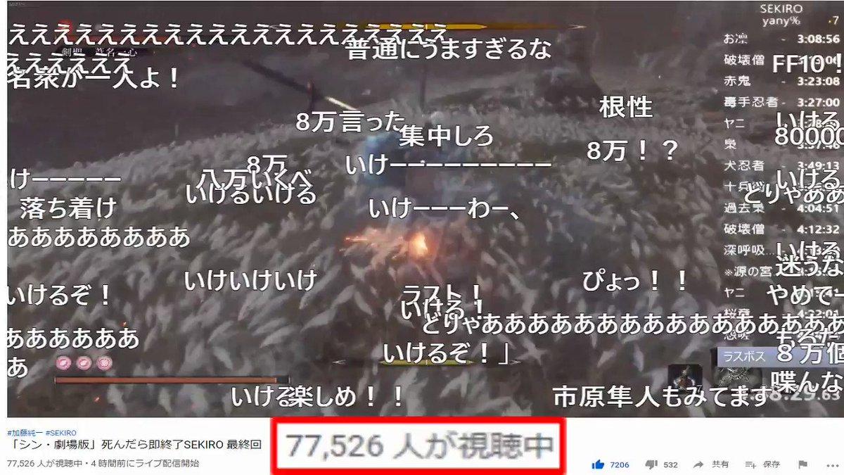 加藤純一、個人の配信にて同時接続数8万人を超える