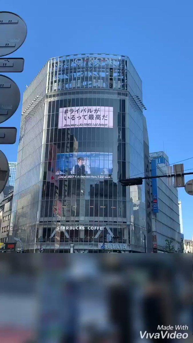 渋谷スクランブル交差点のモニターでD.D.流れてた~😭これっていつからなの😭??夜なら綺麗に撮れそうだし、遠目なら全画面行けますね👍💕💕Snow Man / D.D.