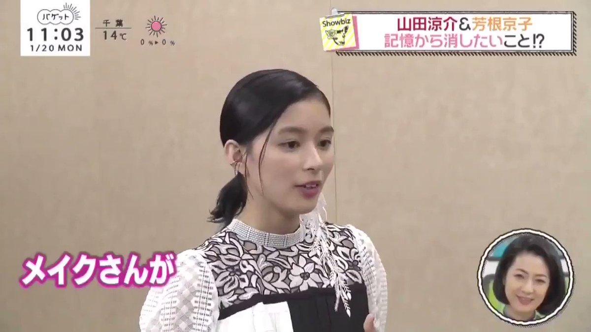 手作りクッキー持ち帰った山田くん、芳根京子ちゃんにリスって言われてるかわいい(笑)