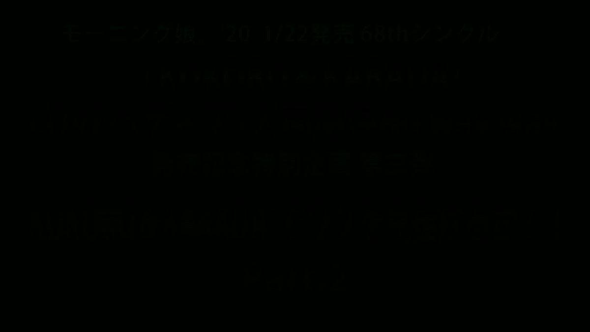 モーニング娘。'20 1/22発売シングル「KOKORO&KARADA/LOVEペディア/人間関係No way way」発売記念特別企画 第三弾!新曲タイトル「KOKORO&KARADA」にちなんで、メンバーがウソ発見器にかけられる?!2回目はこの人!#morningmusume20#あかねちんは石田さんが?❤️