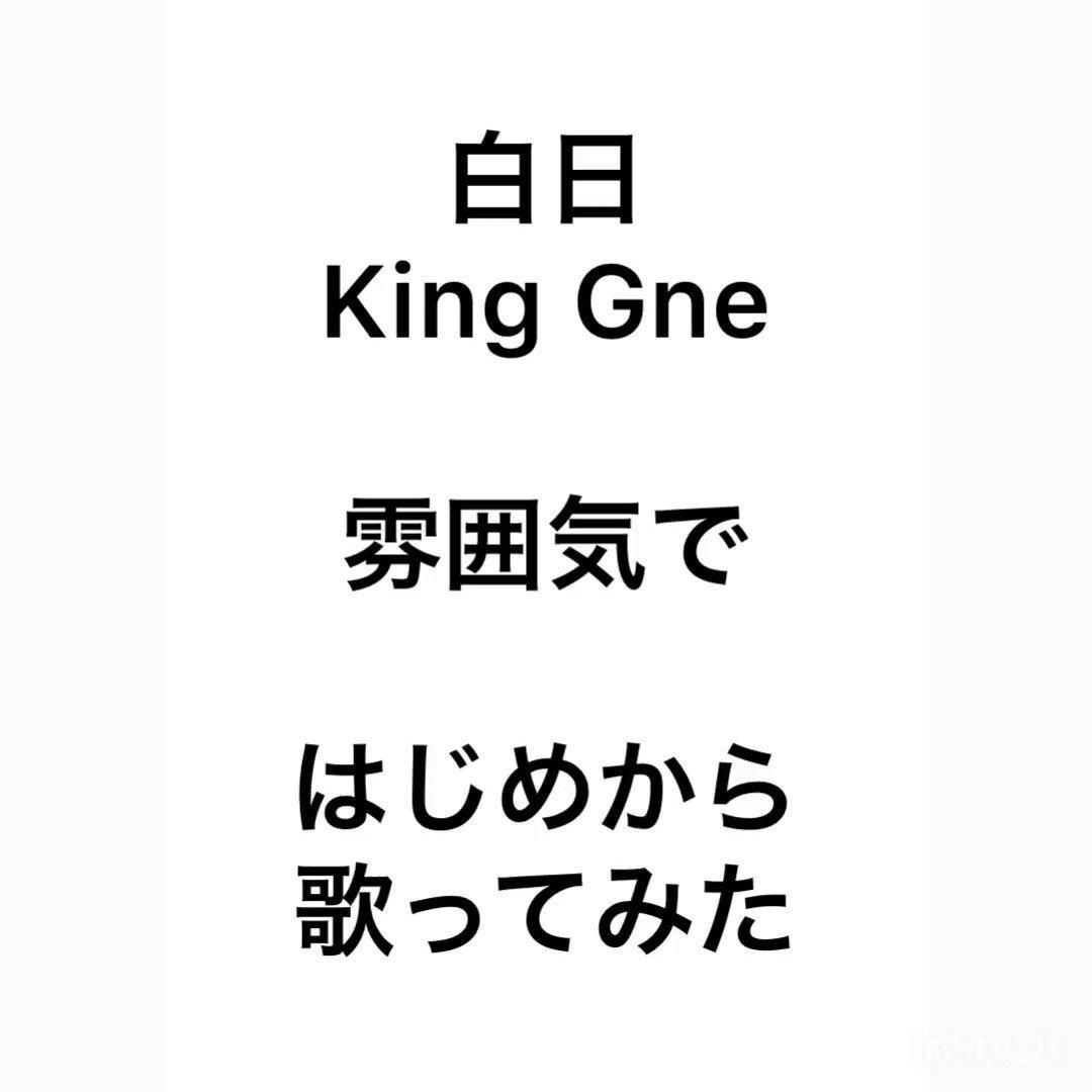 🍀King Gnuさんの白日、最初から歌ってみました。♦️10回位聴きましたよ!♣️レディオヘッドみを感じたのはぼくだけだろーか。📗これ、難しいッ!🐼すげー難しいッ!!#白日 #kinggnu #キングヌー#歌ってみた #tiktok #TikToker