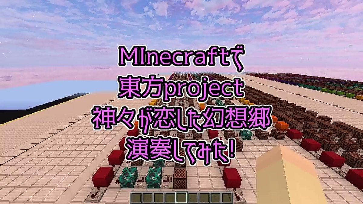 マインクラフトで、東方風神録より「神々が恋した幻想郷」を演奏してみました!#minecraft #noteblock #マイクラ #音ブロック #東方project真似して作れる設計図はこちらから!