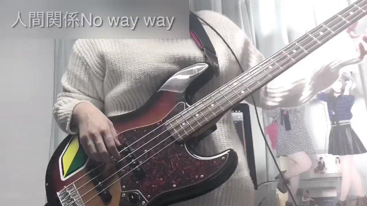 本日フラゲ日!💃㊗️ モーニング娘。'20 新曲のうちの1曲「人間関係No way way」ベースで演奏してみました🕴🕴🕴1番のみ🕴※イヤホンの方が聞きやすいよ💃#morningmusume20 #ベース演奏してみた