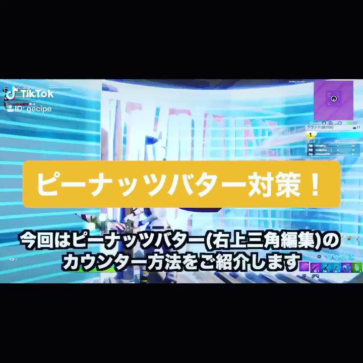ゲシピのリズム攻略!15秒でマスターしよ♫フォートナイトの最新テクニック「ピーナッツバター対策!🐸」#ゲシピ #eスポーツ #リズム攻略 #フォートナイト #fortnite #esports #フォートナイト動画 #fortniteclips @tiktok_japan