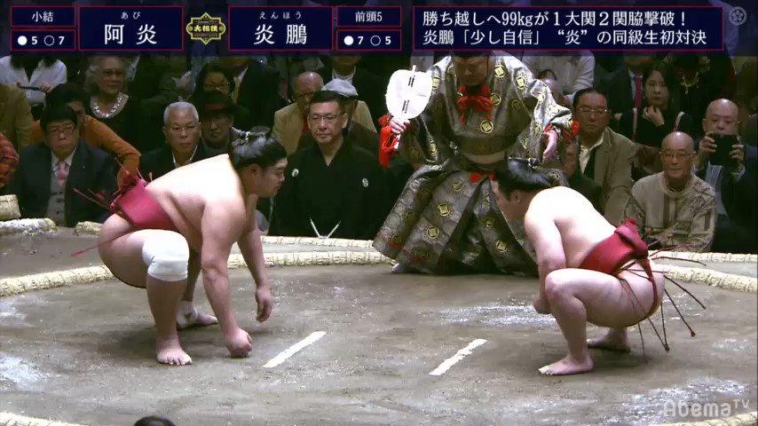 げげげげ!炎鵬すげええ! @AbemaTV で視聴中  #アベマTVで大相撲