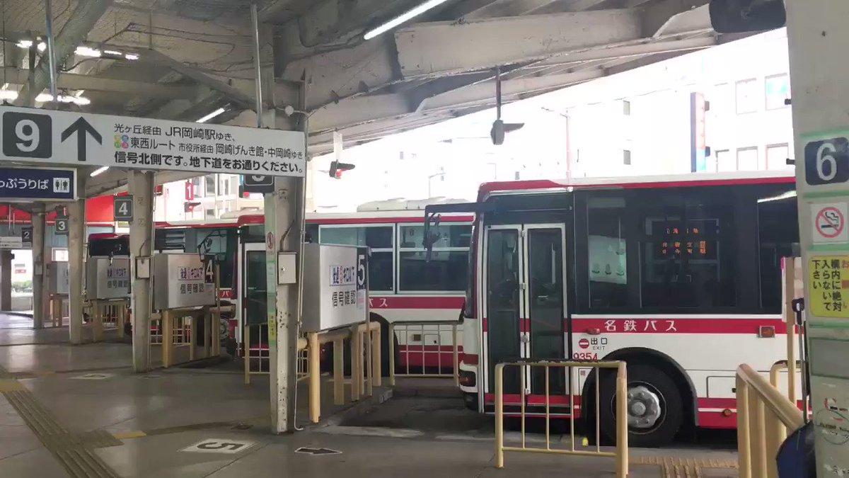 オタクなので東岡崎のバス同時発車を見てブチ上がってた