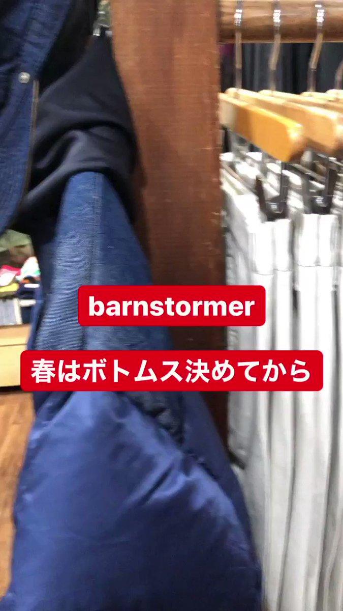 """チノパン専業ブランド""""barnstormer"""" 日本で初めて日本製のチノパンを作ったジャパントラッドブランドです‼️ 新色追加で20ssリリースですら😏  #barnstormer  #バーンストーマー  #チノパン  #美シルエット"""