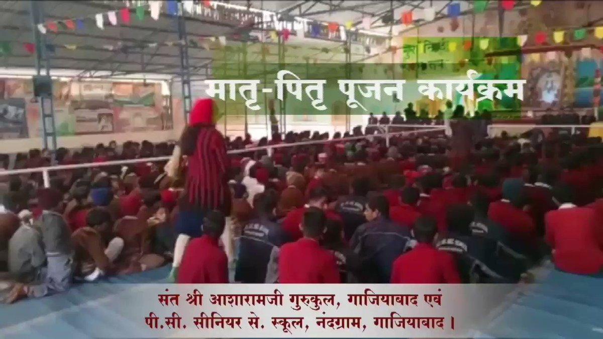 गाजियाबाद आश्रम में रामा भाई जी के सान्निध्य में योग एवं उच्च संस्कार कार्यक्रम व #मातृपितृ_पूजन_दिवस कार्यक्रम हुआ जिसमें ●Sant Shri Asaram Bapu Ji विद्यालय, #Gzb ●पी सी पब्लिक स्कूल नंदग्राम ●पी सी पब्लिक स्कूल राजनगर #Gaziabad के बच्चों ने भाग्य लिया। #SaturdayMotivation