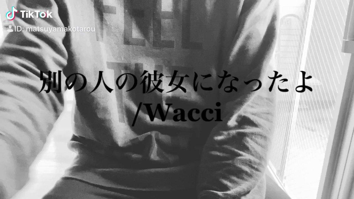 また歌でも載せようかなtiktokもやってるから見てね別の人の彼女になったよ/Wacci