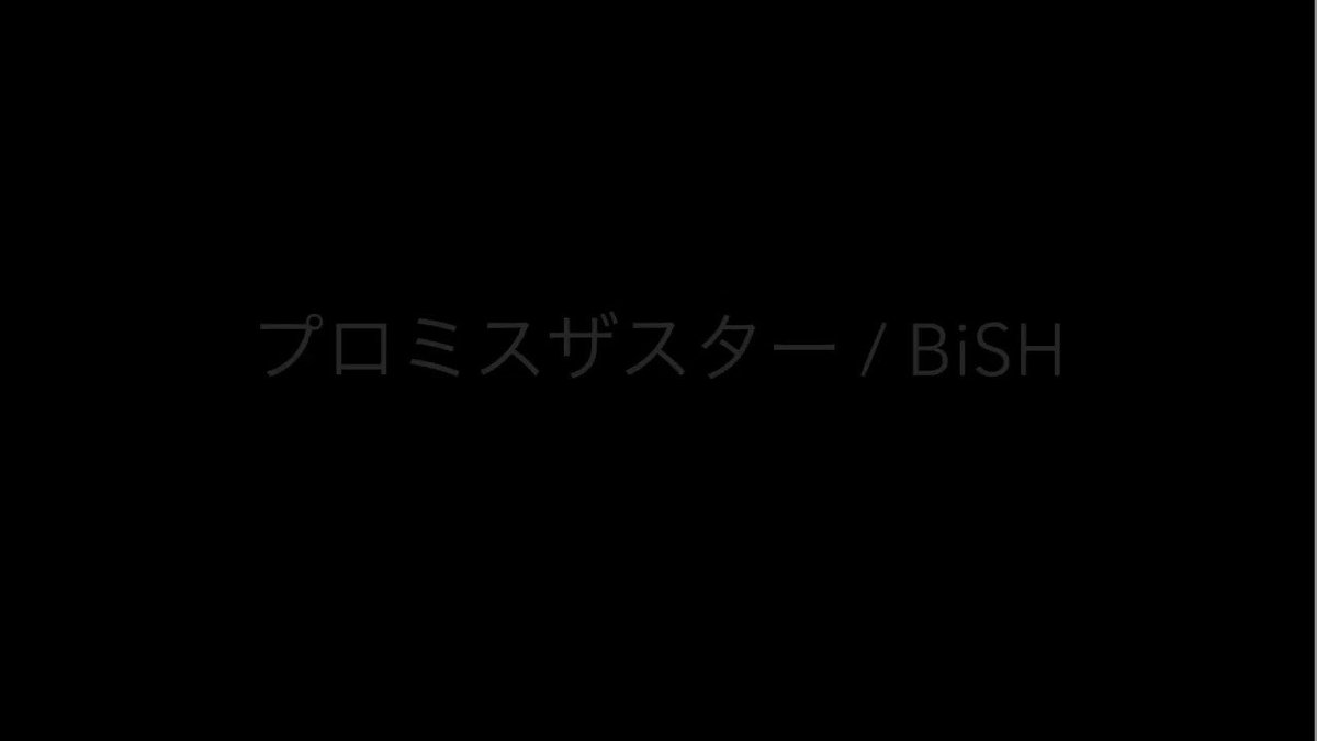 BiSH / プロミスザスターにわか清掃員が叩いてみました!いい曲ですね〜☺️